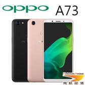 OPPO A73 6.0吋八核心LTE自拍美顏機 - 附保護殼+保護貼+32G記憶卡