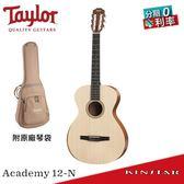 【金聲樂器】Taylo Academy 12-N 學院系列 Lutz雲杉面單 尼龍弦版本 (A12-N)