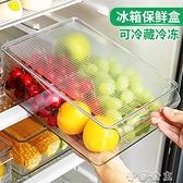 保鮮盒冰箱收納盒冷凍專用保鮮盒蔬菜收納神器家用抽屜式廚房食品儲物盒【快速出貨】