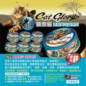 PRO毛孩王【單罐】驕傲貓 無穀美味罐 貓罐頭 貓罐85g