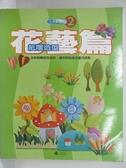 【書寶二手書T8/少年童書_EKG】紙雕造型-花藝篇_三采文化