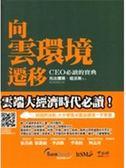 (二手書)向雲環境遷移:CEO必讀的寶典[精裝]