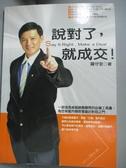 【書寶二手書T2/行銷_OTY】說對了,就成交!_羅守至