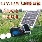 行動電源 15W小型太陽能發電機 DC12V太陽能照明應急 野外之家igo