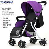 智兒樂嬰兒推車可坐可躺輕便折疊四輪避震新生兒嬰兒車寶寶手推車【雙12超低價狂促】