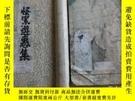 二手書博民逛書店民國藥方抄本《怪潔逰惠集》甲乙完整兩本全罕見小行書字很好Y37082