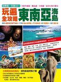 (二手書)自助遊一本就GO!玩遍東南亞海島全攻略:20多處東南亞熱門海島+170多個..