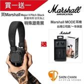 買一送一 | Marshall 耳機 Major II Pitch Black 特別版 瀝青黑/消光黑 有線耳機/內建麥克風/公司貨