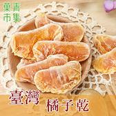 台灣橘子乾 300G大包裝 【菓青市集】