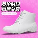 高爾夫球鞋女士防水透氣高邦高球鞋子 白色高爾夫鞋靴女款