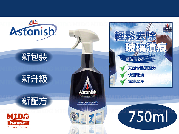 英國Astonish玻璃清潔劑 (750ml)《Midohouse》