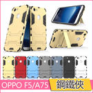 OPPO A75s 手機殼 A73 保護套 F5 保護殼 防摔 全包 支架 手機套 內軟殼 外硬殼 鋼鐵人