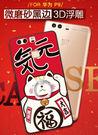 現貨 華為 P9 招財貓系列 5.2吋 彩繪 開運 手機殼 HUAWEI
