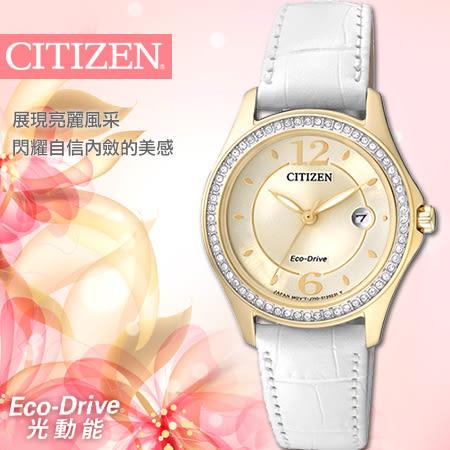 CITIZEN 最佳禮物 FE1142-05P 光動能女錶 白金款 熱賣中!