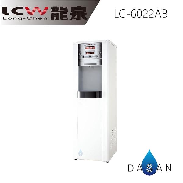 《專業安裝》《分期零利率》 LCW龍泉 直立式 冰溫熱程控高溫殺菌型飲水機 (LC-6022AB)