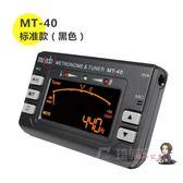 調音器  MT-40 電子節拍器 吉他調音器 通用校音器T 2色