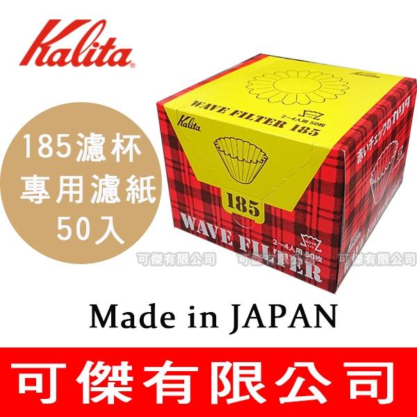 Kalita 185 波浪型 (2~4人) 50入 咖啡 蛋糕型 手沖 波浪濾杯濾紙 185濾杯專用 日本製 正品 盒裝 可傑