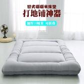 日式加厚榻榻米床墊地墊可摺疊懶人床褥子家用睡覺臥室打地鋪神器   koko時裝店