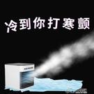迷你冷風機小空調扇水冷風扇制冷家用宿舍臥...
