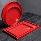 喜慶紅色托盤長方形圓形喜盤敬茶敬木盤子實結婚用品酒 【母親節禮物】