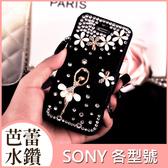 SONY Xperia1 Xperia10 Plus XZ3 L3 XA2+ XA2 Ultra XZ2 Premium 芭蕾花園 硬殼 手機殼 水鑽殼 鑲鑽殼 訂製