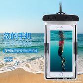 手機防水袋潛水套觸屏游泳包水下拍照保護套手機殼通用蘋果iphone 曼莎時尚