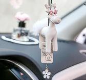 汽車掛件車內飾品擺件車載車飾掛飾平安符車上後視鏡吊飾吊墜用品 至簡元素