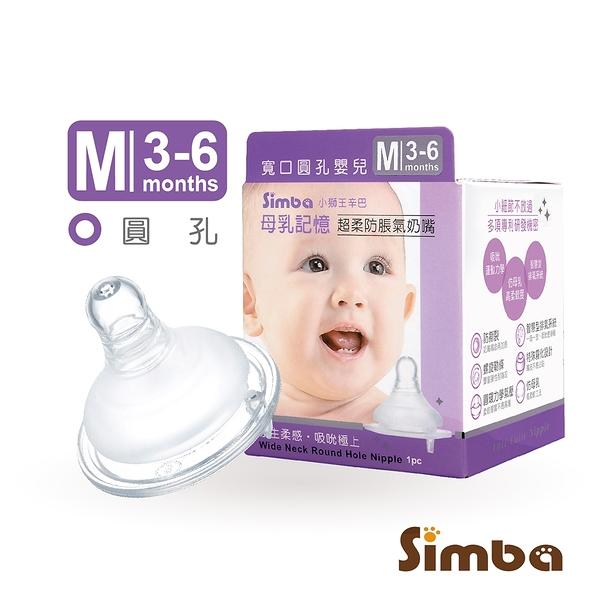 小獅王辛巴 超柔防脹氣寬口圓孔奶嘴M-1入(嬰兒)