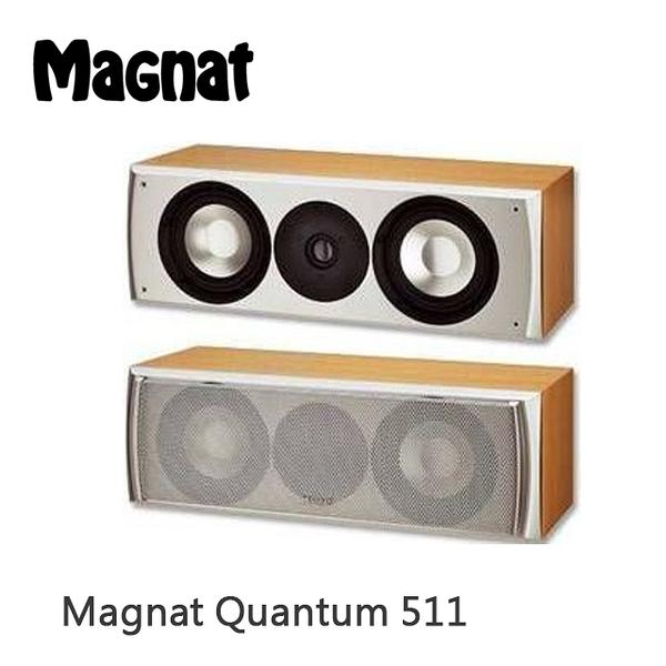 【福利品出清】德國 Magnat QUANTUM 511 中置 喇叭 一支 公司貨