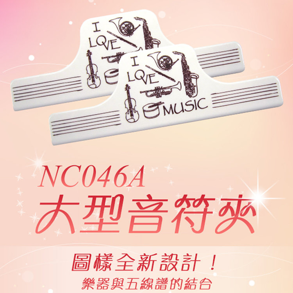 小叮噹的店-台製 大譜夾 NC046A 文具樂譜夾 夾子 書籤夾
