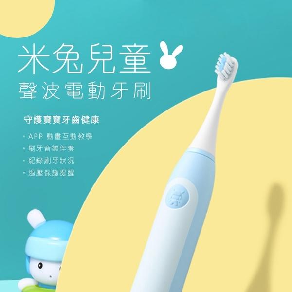 米兔兒童聲波電動牙刷 小米 電動牙刷 小米兒童牙刷 替換刷頭 兒童牙刷 感應式充電 兒童