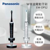 領卷再折200 結帳現折 Panasonic 國際牌 EW-DP52 W音波電動牙刷 懸掛設計 配備五種刷頭 台灣原廠保固