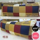御元織品【格旅】長抱枕 120*45cm (1.5*4尺) : 100%純棉˙ 台灣製