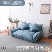 特賣沙發懶人沙發單雙人臥室小沙發日式榻榻米落地椅子可折疊可拆洗沙發床LX