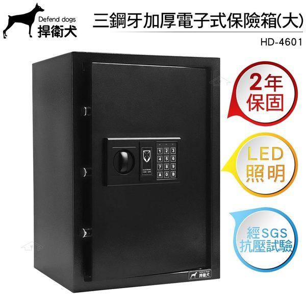 捍衛犬 三鋼牙加厚電子式保險箱-大 HD-4601 保固二年