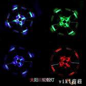 汽車通用太陽能輪轂燈七彩爆閃裝飾燈車輪燈風火輪車輪蓋裝飾燈 KB5495【VIKI菈菈】
