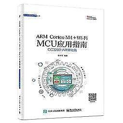 簡體書-十日到貨 R3Y【ARM Cortex-M4 + Wi-Fi MCU應用指南——CC3200 IAR基礎篇】 9787...