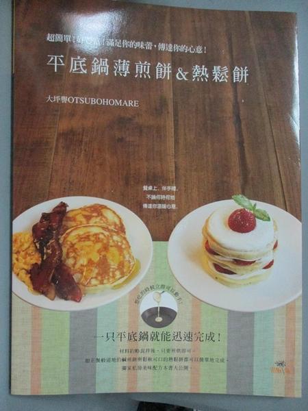 【書寶二手書T1/餐飲_YHR】平底鍋薄煎餅&熱鬆餅Pancake&Hotcake 超簡單!好豐富!_胡家齊, 大坪譽
