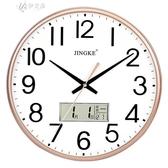 鐘錶掛鐘客廳現代簡約大氣家用石英鐘創意靜音圓形電子錶時鐘掛錶    伊芙莎