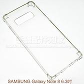 【四角加厚】三星 SAMSUNG Galaxy Note 8 N950F 6.3吋 抗摔TPU套/手機保護套/防摔保護殼/透明軟殼/背蓋-ZW