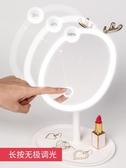 靈鹿角led化妝鏡臺式帶燈補光美宿舍梳妝網紅桌面便攜隨身小鏡子 美物居家