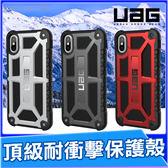 UAG MONARCH 頂級款耐衝擊保護殼 iPhone i6 i7 i8 10萬英呎防摔測試 防摔殼 保護殼
