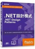 .NET設計模式