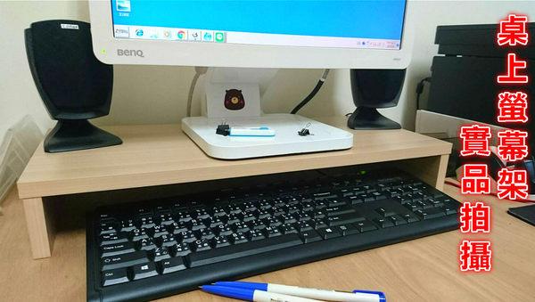 全台熱銷 台灣製造超強桌面收納 防潑水桌上螢幕架 筆電架電腦架液晶電視電腦電競鍵盤