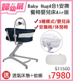 【婦幼展限定】chicco-Baby Hug4合1安撫餐椅嬰兒床Air版-印墨藍