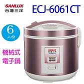 【南紡購物中心】SANLUX 台灣三洋 ECJ-6061CTD 機械式 6人電子鍋