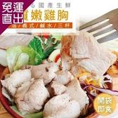 徐氏宴 舒肥雞胸肉任選 10包組【免運直出】