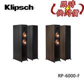 【限時特賣+24期0利率】美國 Klipsch 古力奇 RP-6000-F  落地式 喇叭 兩色 (一對) 公司貨