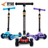 滑板車兒童2-3-6-14歲小孩三四輪閃光輪寶寶踏板車折疊滑滑車