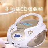 CD機播放器支持CD-ROM格式光盤學生英語學習cdrom家用cd播放器mp3 最後一天85折